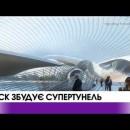 Маск готується до будівництва тунелю