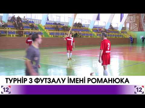Турнір з футзалу імені Романюка