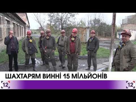 Нововолинським шахтарям заборгували 15 мільйонів зарплати