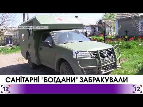 """Санітарні """"Богдани"""" забракували"""