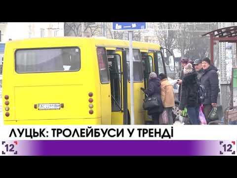 Луцьк: тролейбуси у тренді