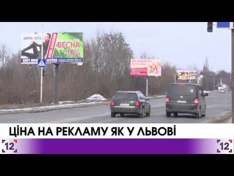 У Луцьку ціна на рекламу як у Львові
