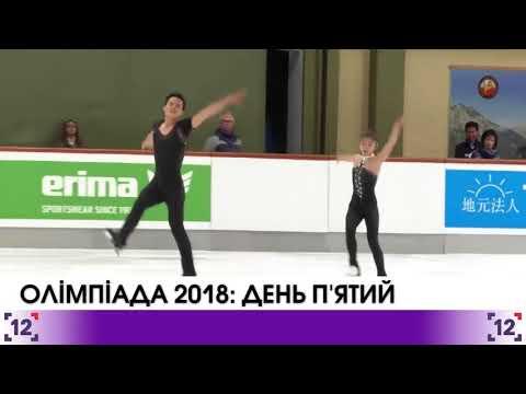 П'ятий день зимових олімійських ігор 2018