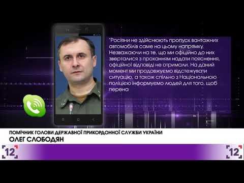 150 Ukrainian trucks cannot cross Russian border