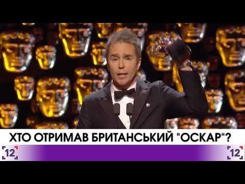 """Хто отримав британський """"Оскар""""?"""
