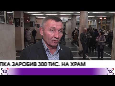 У Луцьку відбувся благодійний концерт Олега Скрипки
