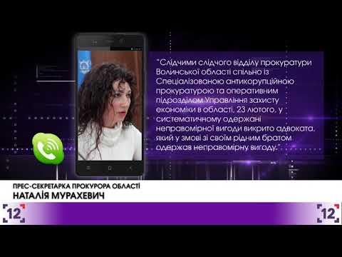 """Голова Волинського обласного суду """"погорів"""" на хабарі"""