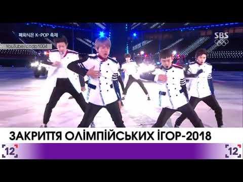 Закриття Олімпійських ігор-2018