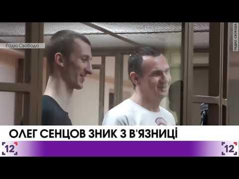 Сенцова знайшли у в'язниці