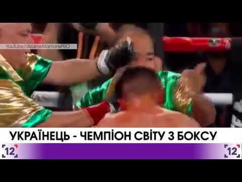 Ukrainian Boxer – World Champion