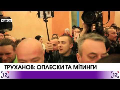 Депутати зустріли Труханова оплесками
