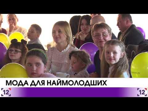 Дитячий шоу-показ у Луцьку