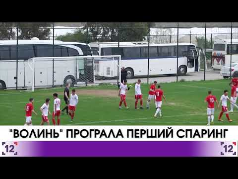 Lost Match of 'Volyn' Football Team