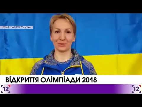 Відкриття Олімпіади 2018