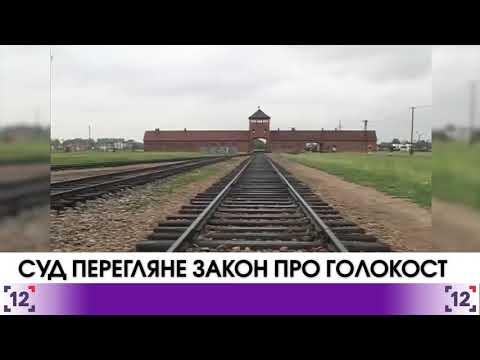 Суд перегляне закон про Голокост
