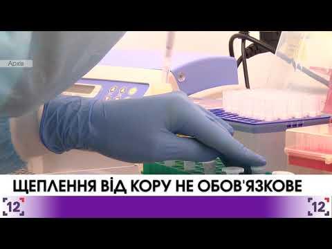 В Одесі щеплення від кору не обов'язкове