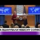 США вшанували Небесну Сотню