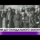 Зміни до закону про Інститут національної пам'яті