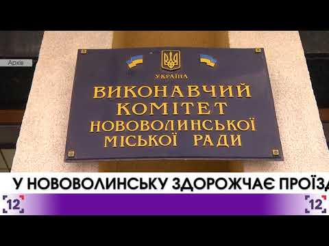 У Нововолинську здорожчає проїзд