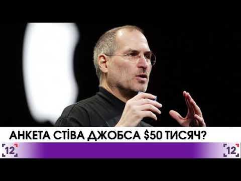 Анкета Стіва Джобса $50 тисяч?
