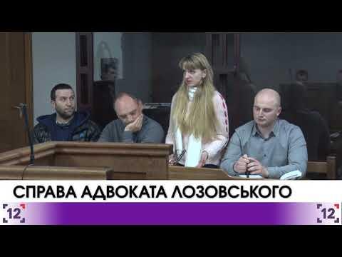 Справа адвоката Лозовського