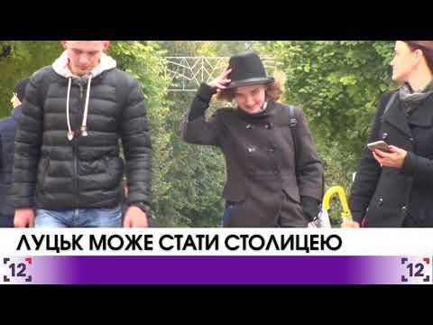 Луцьк може стати столицею молоді