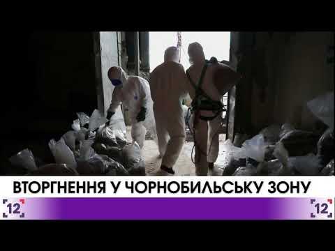 Chornobyl intrusion