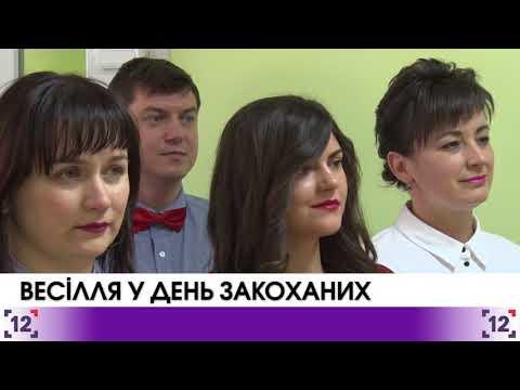 В Луцьку у день закоханих одружились 30 пар