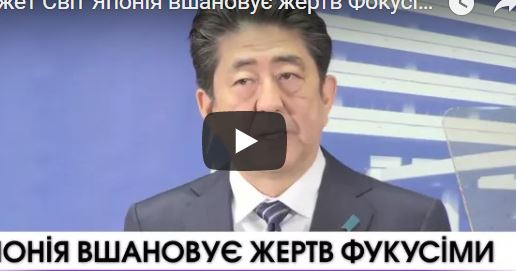 Japan Honors Fukushima Victims