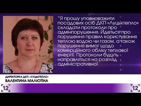 """""""Луцьктепло"""" проти порушників"""