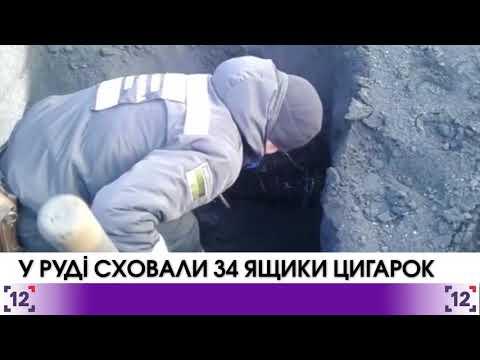 На волинському кордоні вилучили контрабандні цигарки