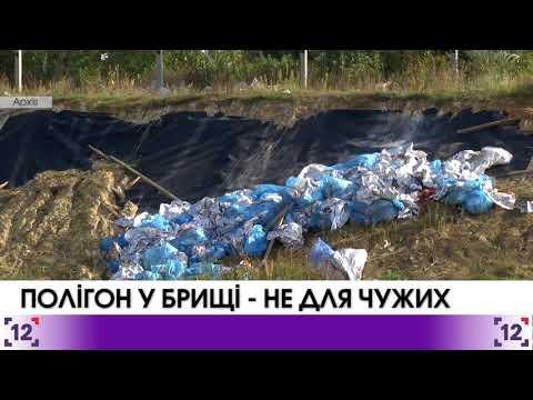 Сміттєзвалище в Брищі не прийматиме «чужих» відходів