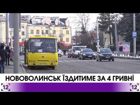 Нововолинськ їздитиме за 4 гривні
