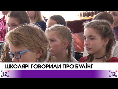 Волинським школярам розповідали про проблему цькування