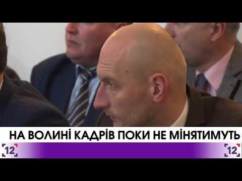 Новий голова Волинської ОДА: кадрових змін поки не буде