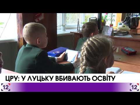 ЦРУ: У Луцьку вбивають освіту