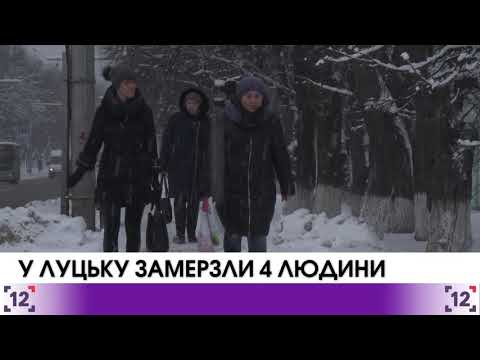 У Луцьку від переохолодження померли 4 людини