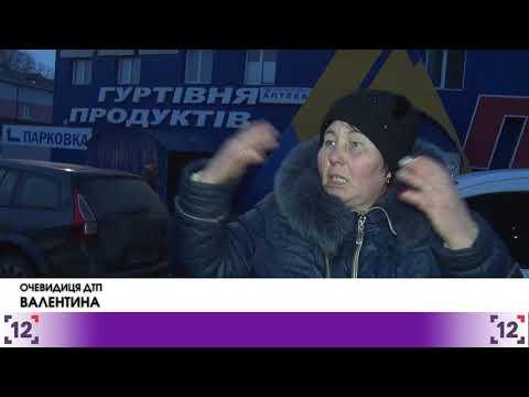 ДТП у Луцьку: відомий стан дівчинки