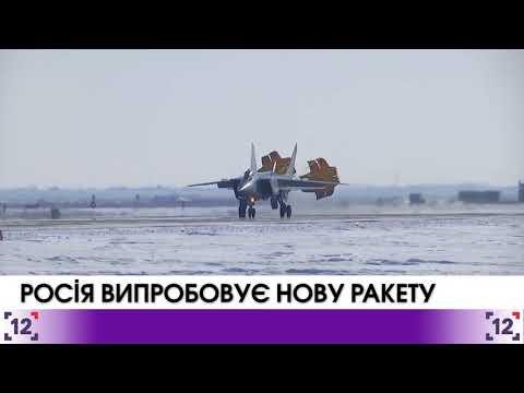 Росія випробовує нову ракету