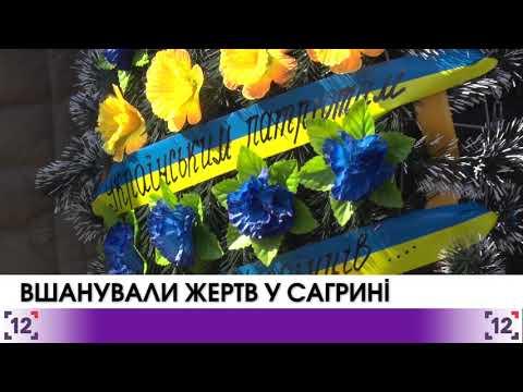 Українська делегація вшанувала жертв у Сагрині