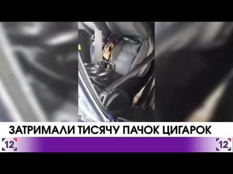 Пункт пропуску «Доманове»: знову контрабандні цигарки