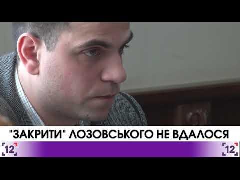 Луцького адвоката Павла Лозовського «закрити» не вдалося