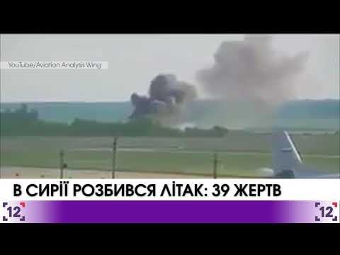 В Сирії розбився літак: 39 жертв