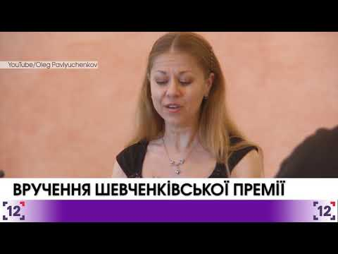Вручення Шевченківської премії