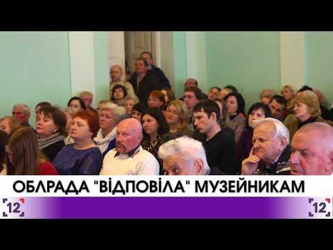 Волинський краєзнавчий музей проти облради