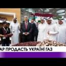 Україна та Катар: скасування візових вимог