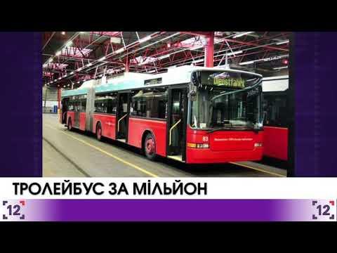 У Луцьку буде швейцарський тролейбус за мільйон