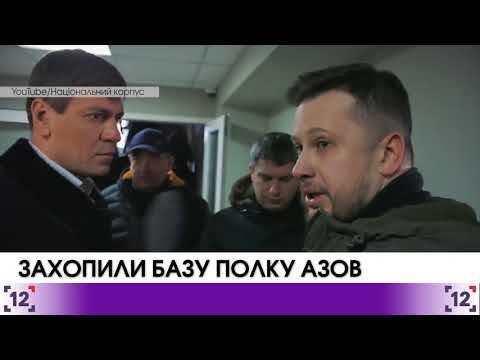Поліція захопили базу полку «Азов»