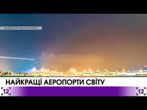 Найкращі аеропорти світу за «авіаційним Оскаром»