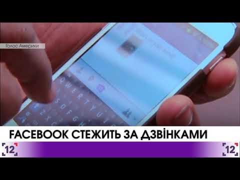 Facebook стежить за вашими дзвінками